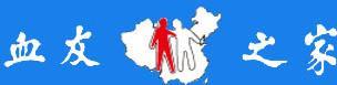 中国血友之家